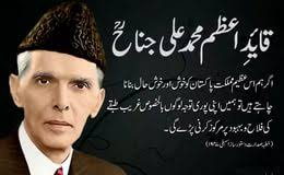 of essay quaid e azam quotes about jinnah quaid e azam mohammad ali jinnah