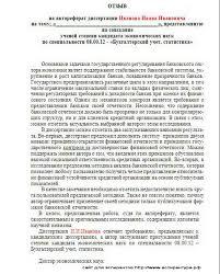 Аспирантура рф отзыв на автореферат отзыв автореферат отзыв  отзыв на автореферат диссертации экономика