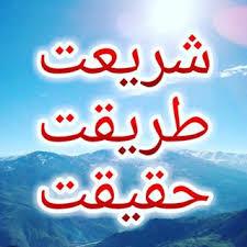 Image result for شريعت، طريقت و حقيقت