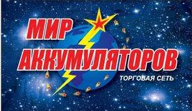 Сибирская Аккумуляторная Компания (ул.Свердловская 53В ...