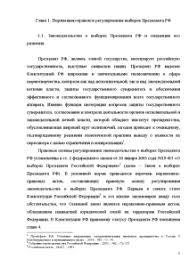 Порядок избрания и вступления в должность Президента РФ Курсовая Курсовая Порядок избрания и вступления в должность Президента РФ 5