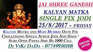 Shri Ganesh Satta Chart 25 8 2017 Ganesh Pooja Special Kalyan Matka Dhamaka