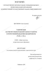 Отчет о научно исследовательской практике аспиранта ДагФиш  Отчет о практике формирует портфолио аспиранта по практике В отчете по научно исследовательской практике аспирант