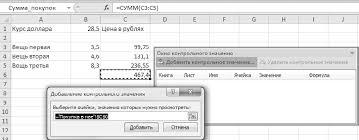 Что такое зависимости формул в таблицах excel microsoft  Добавляем контрольное значение