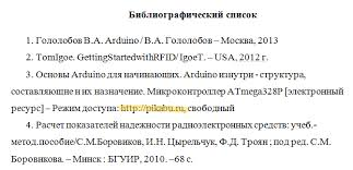 Библиографический список кусок небольшой к дипломной работе а  Библиографический список кусок небольшой к дипломной работе а пишут что Пикабу не помогает