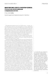 Биологические аспекты экологии человека к итогам Всероссийской  Показать еще