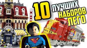 <b>Лучшие LEGO</b> наборы ТОП 10 - YouTube