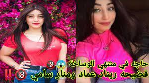 انتشار نودز لكل من ريناد عماد ومنار سامي والحكم عليهم بالسجن 3 سنين 😱‼️ -  YouTube
