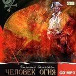 """CD, Аудиокнига, <b>О.Генри</b>. """"<b>Новеллы</b>. <b>Выпуск</b> 1."""" Mp3/Ардис"""