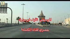 مدينة السيح بمحافظة الخرج مابين عام ١٤٤٢هـ ١٤١١هـ ١٤١٥هـ ( الجزء الثاني) ٠  - YouTube