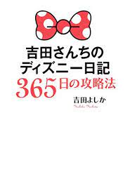 吉田 さん ちの ディズニー 日記