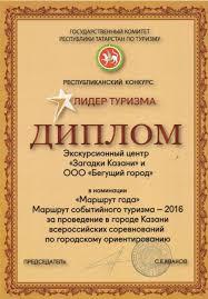 Загадки Казани получили диплом в конкурсе Лидер туризма за  В игре Бегущий Город Казань приняло участие около 800 человек Бегущий Город Казань будет проводится ежегодно