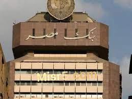 بنك مصر بصدد إفتتاح فرع مصرفي داخل المملكة العربية السعودية 2021