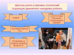 Презентация для семинара зам директора по воспитательной работе  слайда 14 факторы риска и причины отклонений создающие девиантное поведение ребенка СЕ