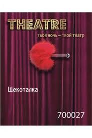 <b>Щекоталка TOYFA Theatre Маленькая</b>, красный 700027 | <b>TOYFA</b> ...
