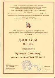 ХХi Московской городская конференция проектных и исследовательских  img025