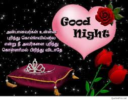 100 Epic Best Tamil Good Night Images Free Download Awesome