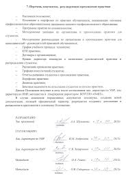 Отчет по практике психолога в военной части Отчет по практике психологическая служба В Ч 5402