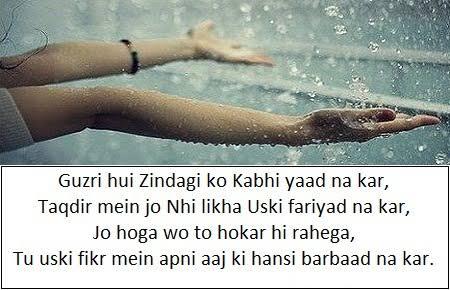 english shayari on life in hindi