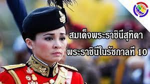 สมเด็จพระราชินีสุทิดา ตามเสด็จฯ สมเด็จพระเจ้าอยู่หัวมหาวชิราลงกรณ (ร.10)  อย่างไกล้ชิดที่ผ่านมา - YouTube