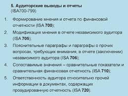 Проблемы разработки и использования МСА online presentation Аудиторские выводы и отчеты isa700 799