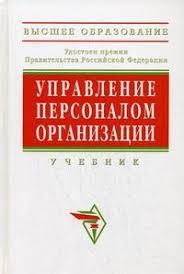 Кибанов Управление персоналом Купить книги в интернет магазинах  Управление персоналом организации