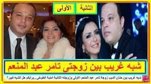 شبه غريب بين حنان الديب زوجة تامر عبد المنعم الأولى وزوجته الثانية أمنية  الطوخى برأيكم هل الشبه كبير - YouTube