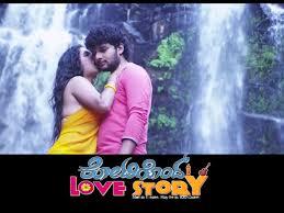 Kotigond Love Story Movie HD Wallpapers ...