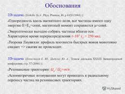 Презентация на тему В В Приходько Удержание анизотропных  9 Обоснования