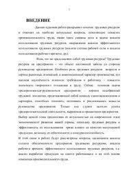 Трудовые ресурсы предприятия дипломная работа ru Земельный налог льготы пенсионерам воронежская область