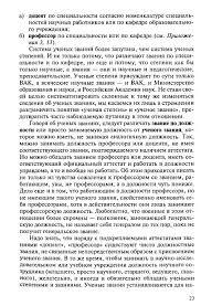 из для Диссертация и ученая степень cd rom Борис  Иллюстрация 5 из 31 для Диссертация и ученая степень cd rom Борис Райзберг Лабиринт книги