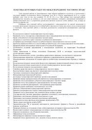 Темы курсовых работ по международному Темы курсовых работ по Рефераты курсовые и дипломы по международному праву