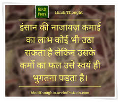 Hindi Thoughts Suvichar Thought Of Day In Hindi Anyone May Enjoy