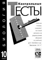 Матрос Д Уфимцева Г Контрольные тесты к учебникам  Биология это наука о
