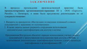 Отчет по производственной практике в ООО Евросеть Ритейл  11