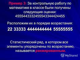 Презентация на тему Элементы статистики и теории вероятностей в  7 Пример 3 За контрольную