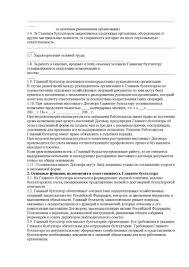 Трудовой договор с главным бухгалтером без ответственности ru Конспект воинская дисциплина поощрения и дисциплинарные взыскания