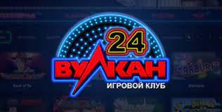 Вулкан 24 – игровые автоматы онлайн