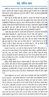 essay on character building in hindi docoments ojazlink essay character the of romeo personality traits