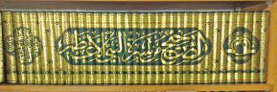نتیجه تصویری برای الصحیح من سیره النبی الاعظم