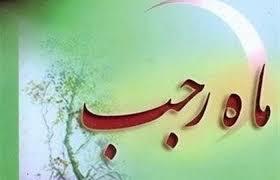 Image result for امام علی و فضایل ماه رجب