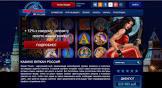 Ассортимент игр в казино Вулкан Россия