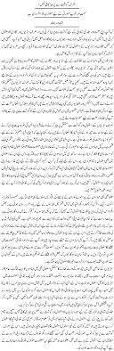 my favorite teacher essay in urdu  my favourite teacher essay in urdu world news