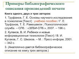 лекция  33 Примеры библиографического описания произведений