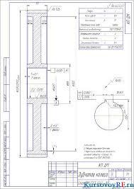 Курсовой проект привода ленточного конвейера  Чертеж деталировка зубчатого колеса Заархивированная курсовая работа
