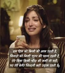 hindi whatsapp sad shayari dp