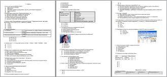Итоговая контрольная работа по информатике класс  Итоговая контрольная работа по информатике для 8 класса