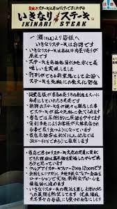 いきなり ステーキ 怪 文書