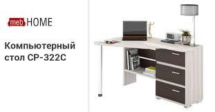<b>Компьютерный стол СР</b>-<b>322С</b>. Купите в mebHOME.ru! | <b>Мэрдэс</b>