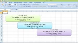 Оценка знаний учащихся Математика алгебра геометрия  Контрольно измерительные материалы в программе msexcel по теме Сложение и вычитание положительных и отрицательных